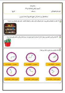 آزمون تم ۲۴ ریاضی پایه اول