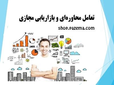 اسلاید تعامل محاورهای و بازاریابی مجازی