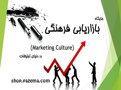 اسلاید جایگاه بازاریابی فرهنگی در دنیای تبلیغات