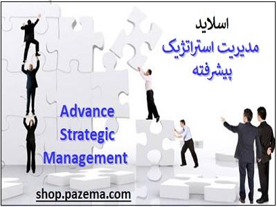 اسلاید مدیریت استراتژیک پیشرفته