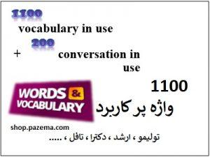"<span itemprop=""name"">۱۱۰۰ کلمه ضروری برای آزمون های زبان انگلیسی</span>"