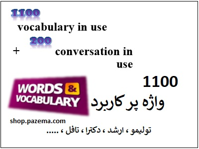 ۱۱۰۰ کلمه ضروری برای آزمون های زبان انگلیسی
