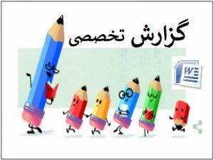 دانلود فایل ورد گزارش تخصصی معلمان ابتدایی