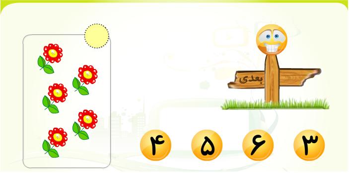 تمرین آموزشی شمارش برای کودکان