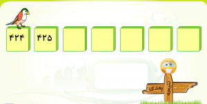 تمرین عدد شناسی برای کودکان و دانش آموزان مقطع ابتدایی