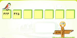 "<span itemprop=""name"">تمرین عدد شناسی برای کودکان و دانش آموزان مقطع ابتدایی</span>"