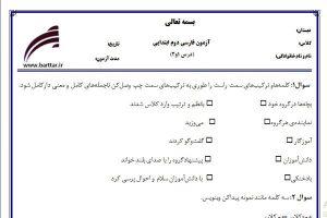 آزمون ماهانه فارسی دوم ابتدایی