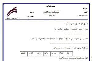 آزمون فارسی سوم ابتدایی
