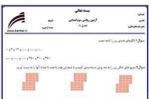آزمون ریاضی سوم ابتدایی