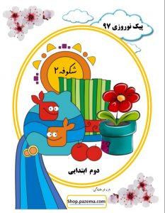 """<span itemprop=""""name"""">پیک نوروزی دوم دبستان ویژه بهار ۹۷</span>"""