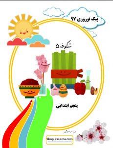 پیک نوروزی پنجم دبستان ویژه بهار ۹۷