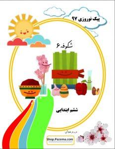 پیک نوروزی ششم دبستان ویژه بهار ۹۷