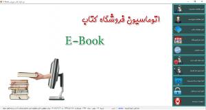 پروژه فروشگاه کتاب با زبان سی شارپ